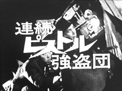 バーディ大作戦 第1話 連続ピストル強盗団