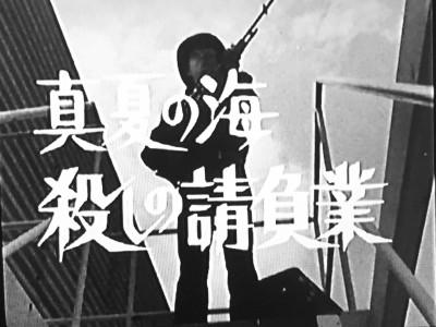 バーディ大作戦 第11話 真夏の海 殺しの請負業