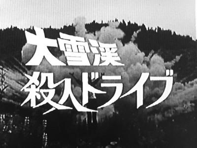 バーディ大作戦 第16話 大雪渓 殺人ドライブ
