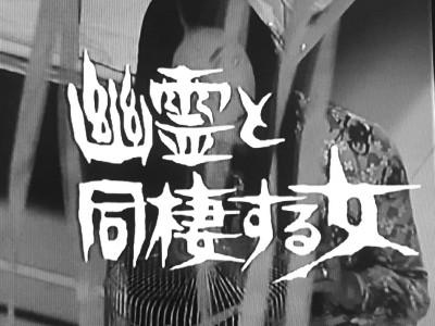 バーディ大作戦 第19話 幽霊と同棲する女