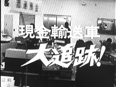 バーディ大作戦 第2話 現金輸送車大追跡!