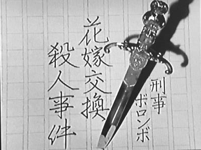 バーディー大作戦 第21話 刑事ボロンボ花嫁交換殺人事件
