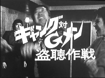 バーディ大作戦 第3話 ギャング対Gメン盗聴作戦