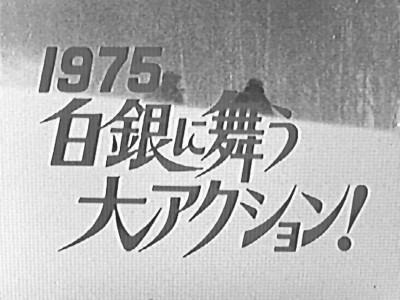バーディー大作戦 第35話 1975白銀に舞う大アクション!