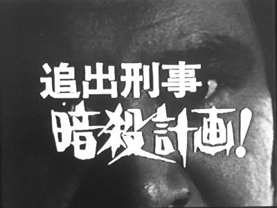 バーディー大作戦 第36話 追出刑事暗殺計画!