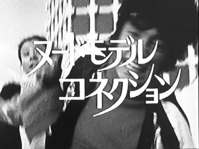 バーディー大作戦 第37話 ヌードモデルコネクション