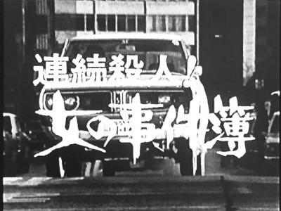 バーディー大作戦 第39話 連続殺人!女の事件簿