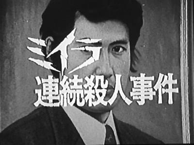 バーディー大作戦 第40話 ミイラ連続殺人事件
