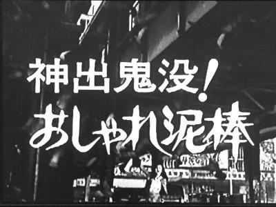 バーディー大作戦 第50話 神出鬼没!おしゃれ泥棒
