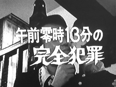 バーディー大作戦 第51話 午前零時13分の完全犯罪