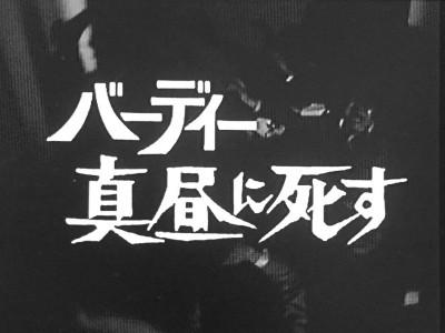 バーディー大作戦 第54話(最終回) バーディー真昼に死す