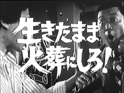 バーディ大作戦 第8話 生きたまま火葬にしろ!