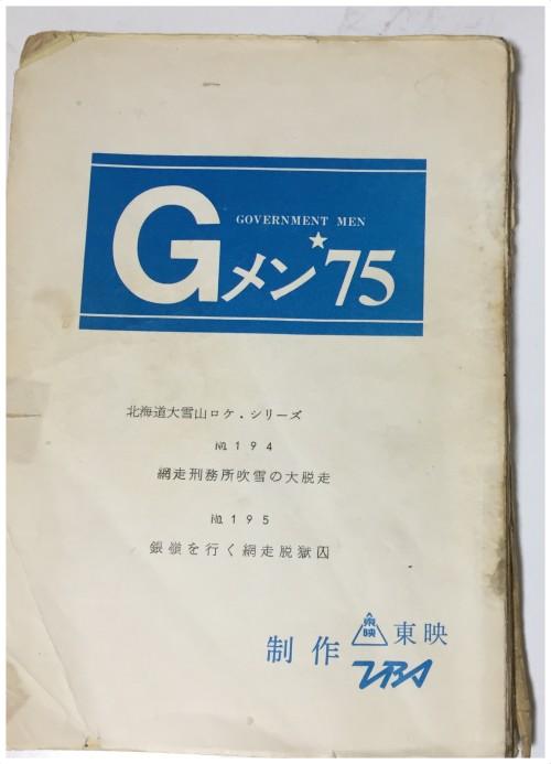 Gメン75 193話・194話
