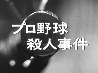 Gメン75 第195話 プロ野球殺人事件