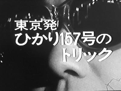 Gメン75 第196話 東京発ひかり157号のトリック