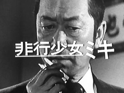 Gメン75 第197話 非行少女ミキ