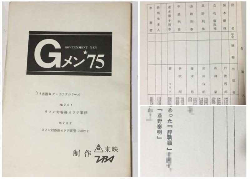 Gメン75 第201話 Gメン対香港カラテ軍団