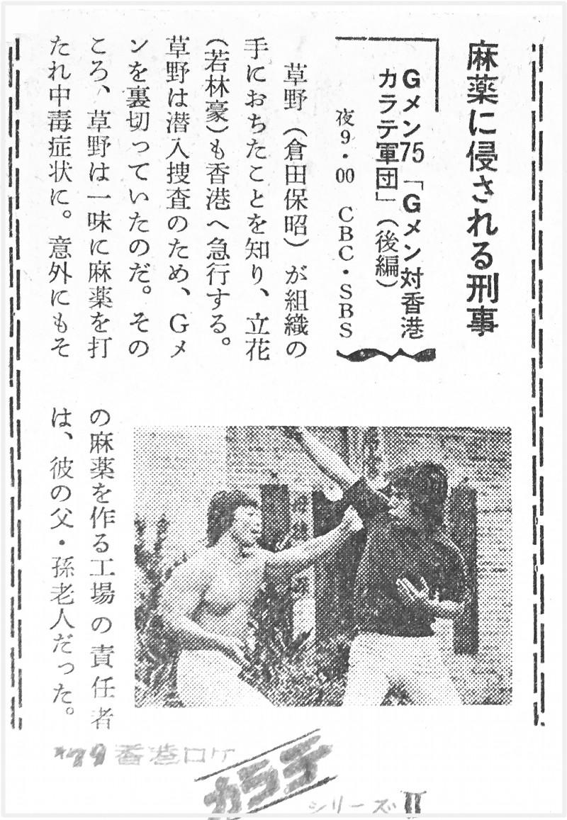 Gメン75 第202話 Gメン対香港カラテ軍団 PART2