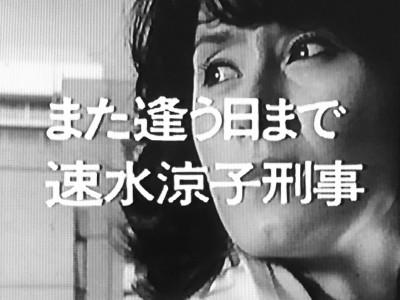 Gメン75 第203話 また逢う日まで速水涼子刑事