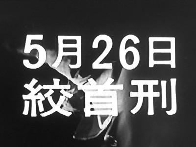 Gメン75 第208話 5月26日絞首刑