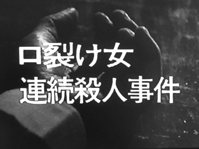 Gメン75 第216話 口裂け女連続殺人事件