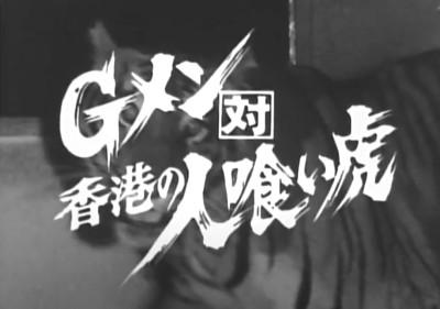 Gメン75 第227話 Gメン対香港の人喰い虎