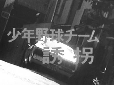 Gメン75 第225話 少年野球チーム誘拐