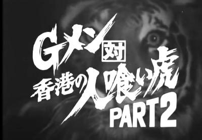 Gメン75 第228話 Gメン対香港の人喰い虎PART2