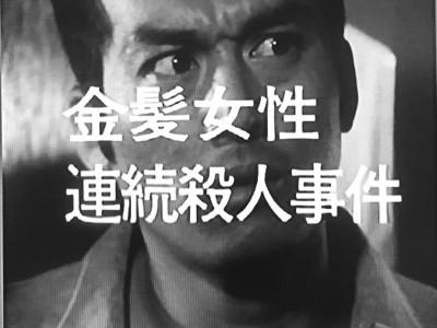 Gメン75 第233話 金髪女性連続殺人事件
