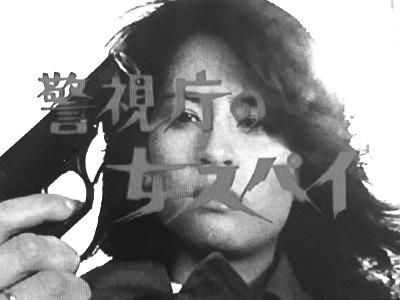 Gメン75 第254話 警視庁の女スパイ