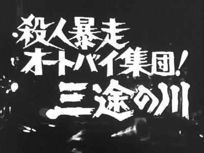 Gメン75 第266話 殺人暴走オートバイ集団!三途の川