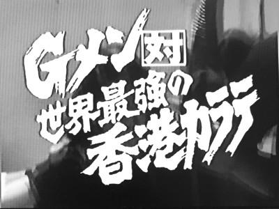 Gメン75 第267話 Gメン対世界最強の香港カラテ
