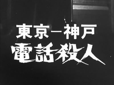 Gメン75 第272話 東京-神戸 電話殺人