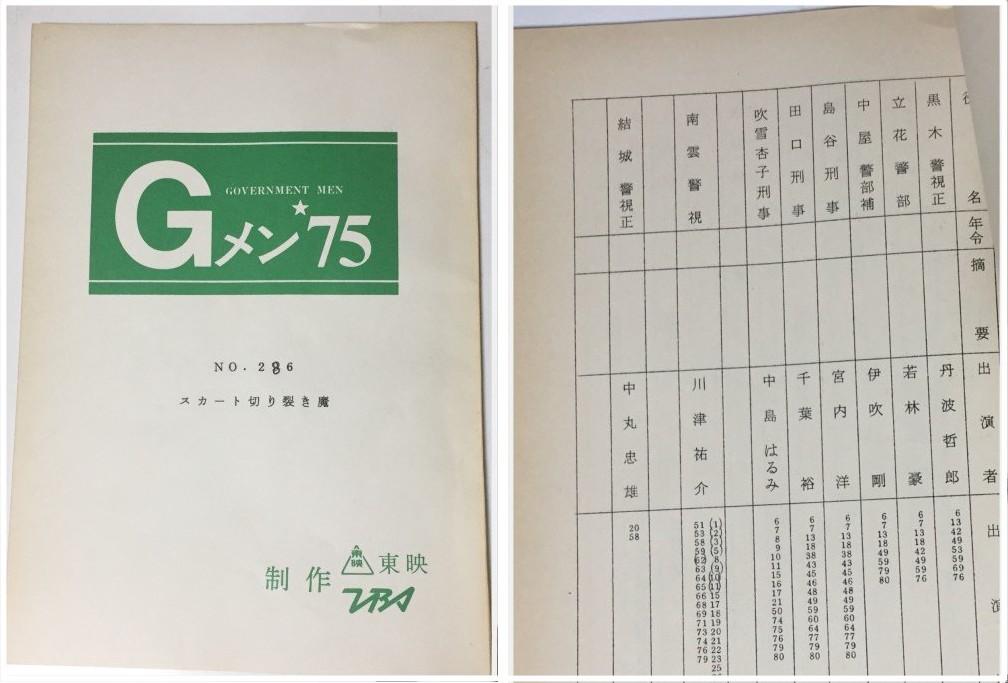 http://edayjapan.com/gmen75/archives/16150