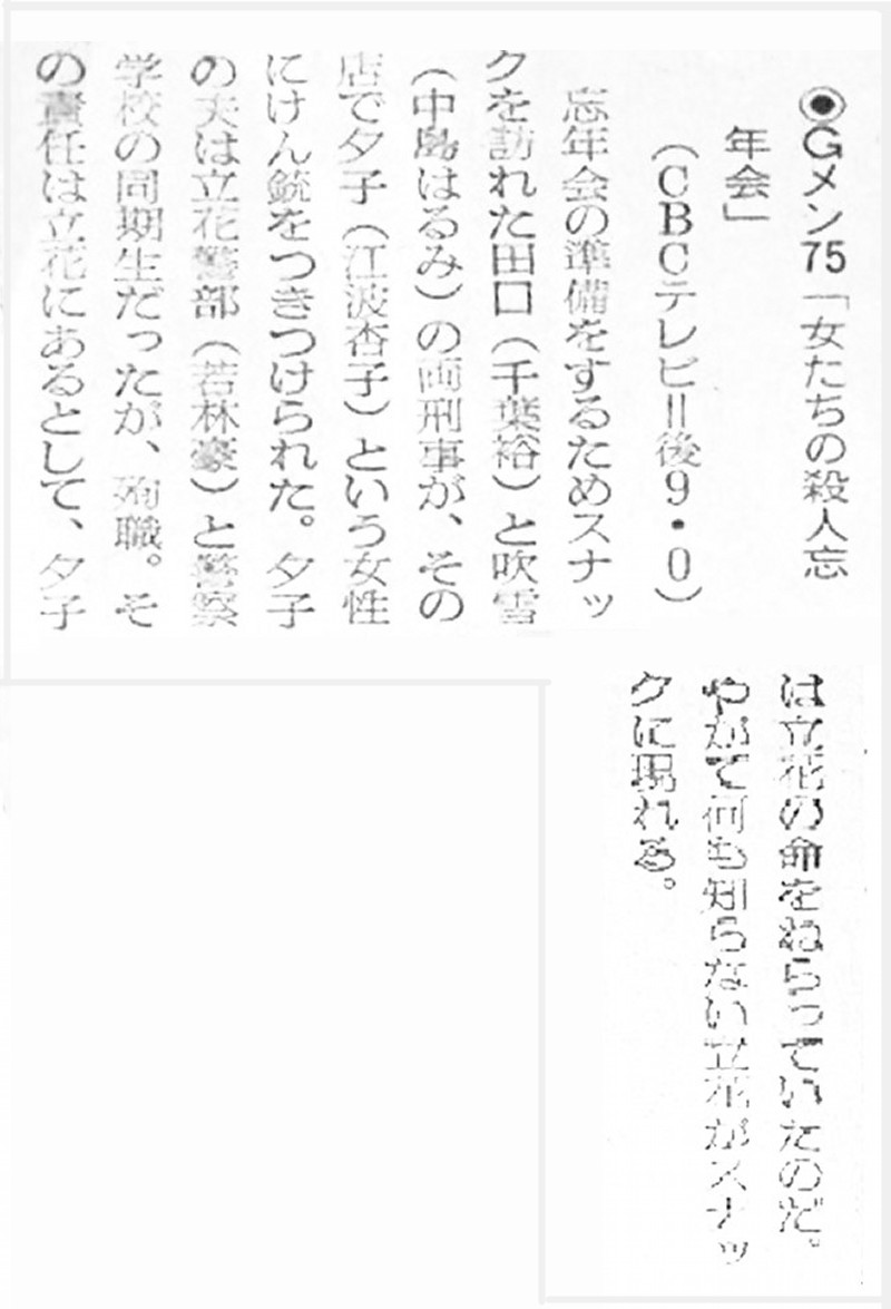Gメン75 第291話 女たちの殺人忘年会