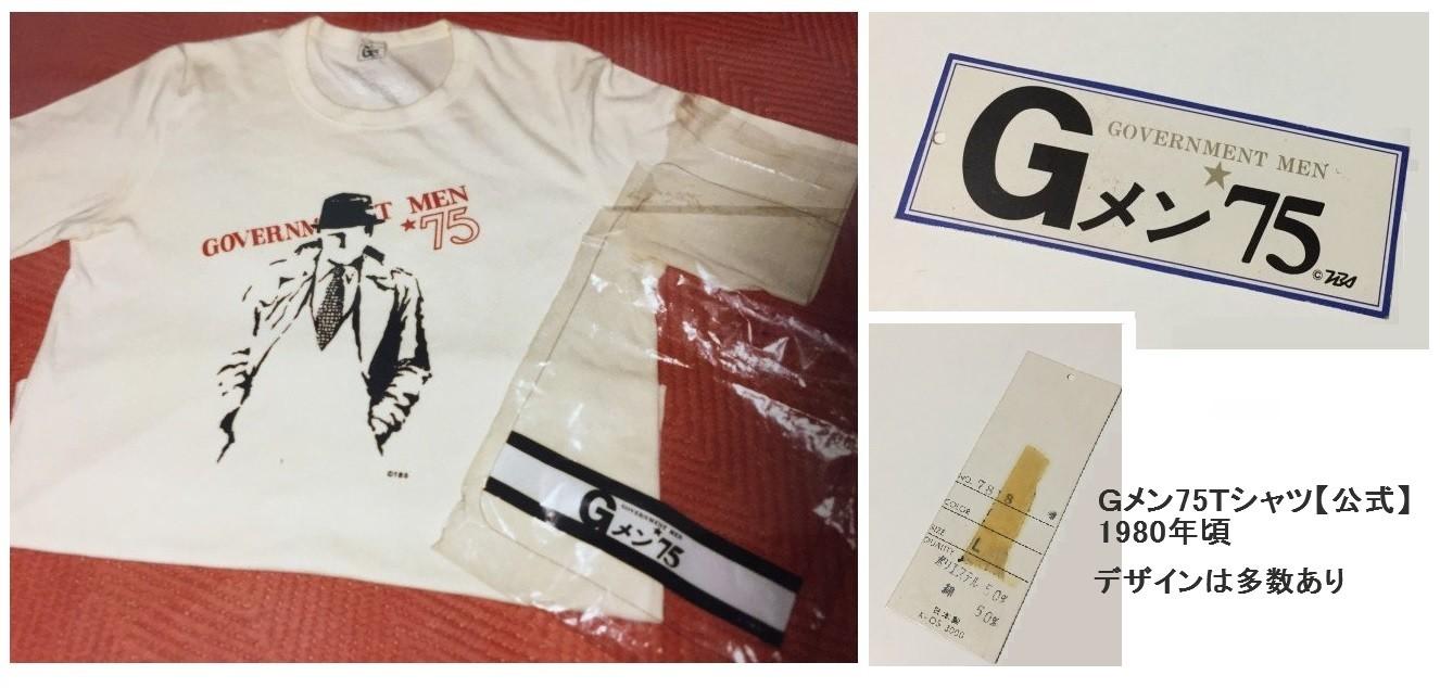 Gメン75 Tシャツ